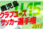 5/18,19予選2次L結果速報 クラ選 U-15 | KYFA2019 第34回九州クラブユースU-15選手権鹿児島県大会