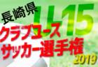 決勝はドリームVSレインボー 5/26 長崎クラ選 U-15   第25回長崎県クラブユース(U-15)サッカー選手権大会