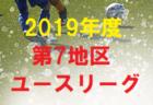 2019年度 第3地区ユースリーグ 東京都 8/2,3結果入力お待ちしています