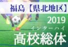 優勝は喜多方 インハイ会津予選 | 2019年度 第65回福島県高校総体サッカー競技 会津地区大会 インターハイ