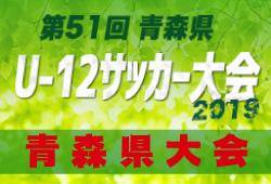 組合せ掲載 青森県U-12県大会 6/8,9,15開催   2019年度 第51回青森県U-12サッカー大会青森県大会