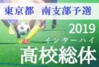 10代表決定 インハイ男子東京都 中支部予選 | 2019年度 高校総合体育大会東京都予選 中支部 インターハイ