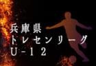 5/26組合せ掲載 トレセンリーグ U-12 5月~2月 | 2019年度 兵庫県トレセンリーグU-12