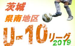 SB,CEブロック入力ありがとうございます!2019年度JFA U-10サッカーリーグ茨城 県南地区