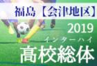 優勝は福島東 インハイ福島 県北 | 2019年度 第65回福島県高校体育大会サッカー競技 県北地区大会 インターハイ