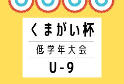2019年度 くまがい杯U-9・低学年大会 県大会 (宮城)11/3 結果掲載!