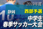 2019年度 亀山カップ2019 第8回4年生大会5/18,19開催 優勝はオールサウス