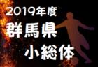 決勝T組合せ速報 小総体群馬 6/1~ | 2019年度 第42回群馬県小学生総合体育大会サッカー大会