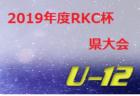 優勝はスプレッドイーグル函館! 2019第34回 日本クラブユースサッカー選手権(U-15)大会北海道大会 結果表掲載
