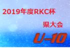 大成高校サッカー部 セレクション 6/30,7/7開催 2020年度 東京