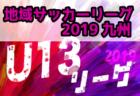 6/16 第6節 結果速報募集 九州L U-13 | U-13地域サッカーリーグ 2019 九州