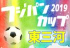 大会情報募集 フジパンカップ西三河 | 2019年度フジパンCUPユースU-12サッカー大会愛知県大会 西三河大会