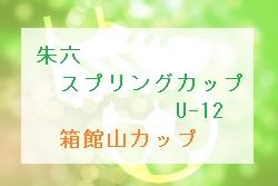 組合せ決定 朱六スプリング箱館山カップ 京都 5/1 | 2019年度 U-12 朱六スプリングカップ(箱館山カップ)