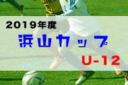 優勝は斐川FC 浜山カップ | 2019年度第19回浜山カップサッカー交流大会
