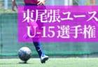 6/1結果速報 次回6/22 北信越U-13リーグ | JFA・U-13サッカーリーグ2019 第6回北信越リーグ