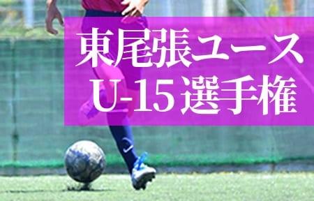 組合せ掲載 東尾張U-15選手権 6/1,2   2019年度 東尾張ユース U-15サッカー選手権大会 愛知