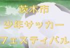 優勝は江南南A JAくまがや少年サッカー大会U-9 | 2019年JAくまがや少年サッカー大会U-9 埼玉