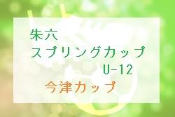 組合せ決定 朱六スプリング今津カップ  京都 4/30 |2019年度 U-12 朱六スプリングカップ(今津カップ)