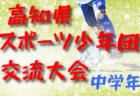結果更新中 高円宮U-15高知県リーグ  前期 | 2019年度 高円宮杯 JFA U-15 サッカーリーグ 高知県リーグ 前期