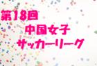 7/14結果掲載 2019年度第18回中国女子サッカーリーグ 情報お待ちしています!