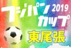 大会情報募集 フジパンカップ名古屋 6/1開幕予定 | 2019年度フジパンCUPユースU-12サッカー大会愛知県大会 名古屋大会
