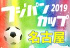 大会情報募集 フジパンカップ西尾張 | 2019年度フジパンCUPユースU-12サッカー大会愛知県大会 西尾張大会