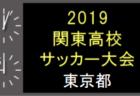 優勝はセンアーノ神戸 全農杯チビリン全国大会 | JA全農杯チビリンピック2019 小学生8人制サッカー大会 全国大会