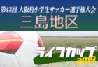 関西地区の今週末の大会・イベントまとめ【6月29日(土)、30日(日)】