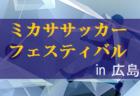 優勝は柏田SC クラ選U-15大阪予選| 2019年度 第34回日本クラブユースサッカー選手権(U-15)大阪府予選