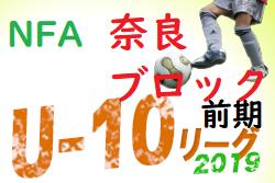 組合せ掲載 NFAリーグ U-10 奈良ブロック 前期 4/27.28 | 2019 NFAサッカーリーグ U-10 奈良ブロック 前期