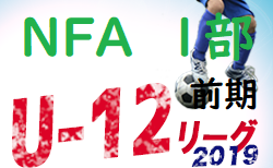 最終結果掲載 NFAリーグU-12 前期 1部リーグ | 2019年度 NFAサッカーリーグ U-12 奈良県 前期 1部リーグ
