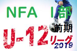 2019年度 NFAサッカーリーグ U-12 奈良県 前期 1部リーグ 全日程終了 最終結果確定