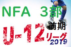 2019年度 NFAサッカーリーグ U-12 奈良県 前期 3部リーグ 全日程終了 最終結果確定