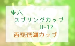 組合せ決定 朱六スプリング西琵琶湖カップ 京都 5/2 | 2019年度 U-12 朱六スプリングカップ(西琵琶湖カップ)