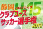 5/26結果情報お待ちしております クラ選U-15静岡 | 2019年度 パロマカップ 第27回日本クラブユース選手権 U-15 大会 静岡県予選
