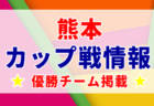 2019年度 第46回姫路市少年サッカー友好リーグ6年生 兵庫 9/23結果掲載 残り2試合情報お待ちしています