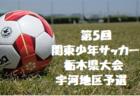 結果掲載 U-11県北リーグ 4/28 | U-11リスペクトリーグ2019宮城 県北ブロック