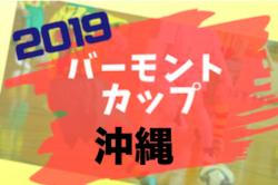 組み合わせ(PDF版)掲載 5/25.26開催 2019バーモントカップ那覇地区大会