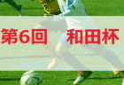 前期優勝は上富田FC U-11ホップリーグ西牟婁 | U-11サッカーリーグ2019和歌山ホップリーグ 西牟婁ブロック