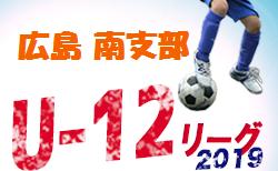 9/22結果速報! 2019年全日リーグ南支部 広島