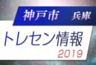 2019年度 神戸市トレセンメンバー【U-10】(兵庫県)