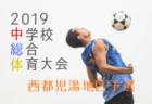 2019年度 JFAバーモントカップ第29回全日本U-12少年フットサル選手権大会栃木県大会 宇河地区大会 優勝はともぞうSC S4スペランツァ・FCみらいとともに県大会へ