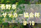 5/25結果速報 長野市協会長杯U-10 長野 | 2019長野市サッカー協会杯U10 長野