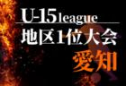 優勝はジェッツ!2019年度 綾瀬市リーグ戦U-10 (4年) 神奈川