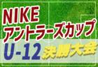 9/22結果速報! NIKEアントラーズCUP2019 U-12決勝大会