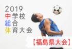 【準々決勝】7/23結果速報 2019年度 福島県中学校体育大会サッカー競技(中体連・県大会)