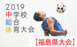 組合せ募集 福島県中総体 7/22〜24 | 2019年度 第62回福島県中学校体育大会サッカー競技