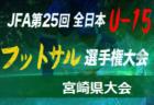 優勝は高知高校 高知県春季大会高校総体女子インハイ予選 | 2019年度第72回高知県高等学校体育大会女子 スコア情報お待ちしています!