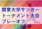 2019大分県トレセン新U-15追加メンバー発表