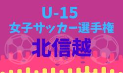 組み合わせ掲載 5/25~開催 U15女子選手権北信越 | 2019年度 JFA第24回全日本U-15女子サッカー選手権北信越大会